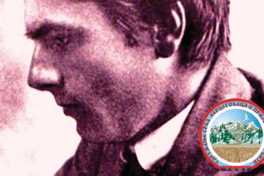 UDRUŽENJE HERCEGOVACA U NOVOM SADU: Literarni konkurs povodom stogodišnjice od smrti Vladimira Gaćinovića