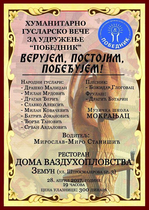 "ЗЕМУН, 28. АПРИЛ 2017: Хуманитарно гусларско вече за удружење ""Победник"""