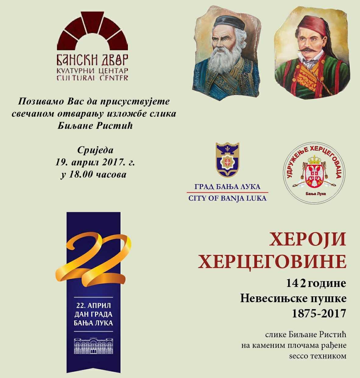 Изложба слика Биљане Ристић – Хероји Херцеговине, Бански двор 19.04.2017.