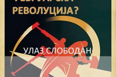 БЕОГРАД, 7. АПРИЛ 2017: Шта је Русији донела фебруарска револуција?