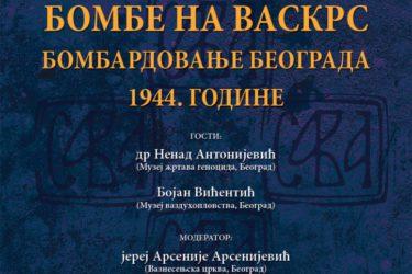 """БЕОГРАД, 26. АПРИЛ 2017: Трибина ,,Бомбе на Васкрс: бомбардовање Београда 1944. године"""""""