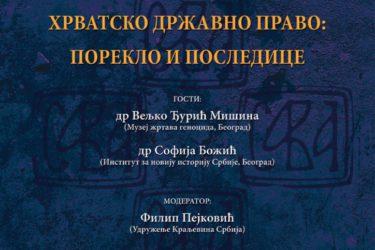 """БЕОГРАД, 20. АПРИЛ 2017: Трибина ,,Хрватско државно право: порекло и последице"""""""