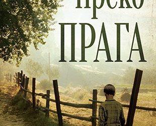 """ПРЕКО ПРАГА: Херцеговачки епископ написао хит књигу за """"Лагуну"""""""