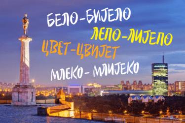 ISPOVIJEST HERCEGOVKE: Evo kako reaguju Beograđani kad čuju ijekavicu