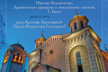 """БЕОГРАД, 18. МАЈ 2017: Предавање архиепископа Јована: ,,Ка новом Светом и Великом Сабору"""""""