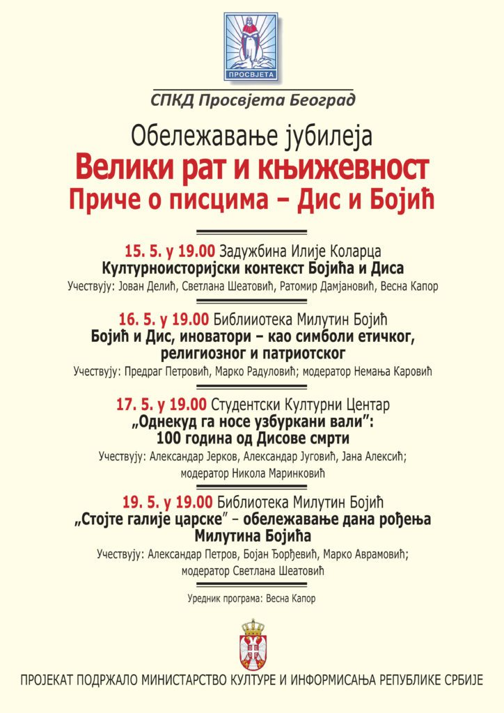 ВЕЛИКИ РАТ И КЊИЖЕВНОСТ: Приче о писцима - Дис и Бојић