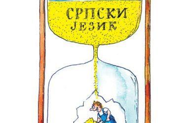 БЛОГ ЈЕДНОГ ХЕРЦЕГОВЦА У БЕОГРАДУ: Учите енглески да би живјели на српском