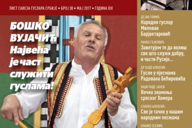 "НЕ ПРОПУСТИТЕ: ЈУБИЛАРНИ 30. БРОЈ ЛИСТА ""ГУСЛЕ"""