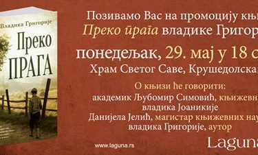"""BEOGRAD, 29. MAJ 2017: Promocija knjige """"Preko praga"""" vladike Grigorija u Hramu Svetog Save"""