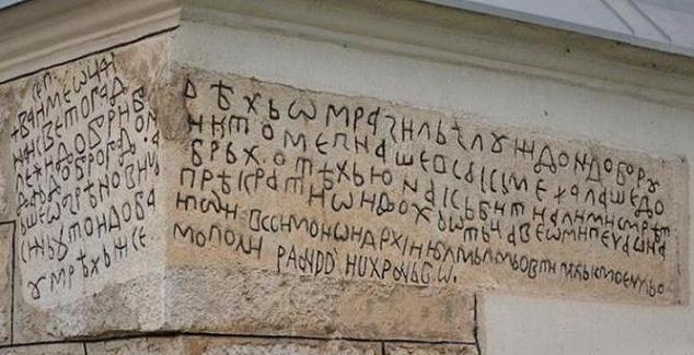 Стећак узидан у зид цркве Свете Тројице у Рогатици
