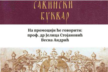 """БЕОГРАД, 9. ЈУН 2017: Промоција """"Савинског буквара"""""""