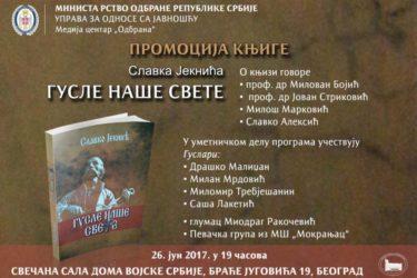 "BEOGRAD, 26. JUN 2017. GODINE: Promocija knjige Slavka Jeknića ""Gusle naše svete"""