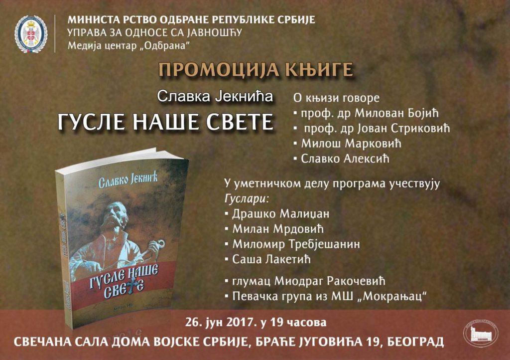 """БЕОГРАД, 26. ЈУН 2017. ГОДИНЕ: Промоција књиге Славка Јекнића """"Гусле наше свете"""""""