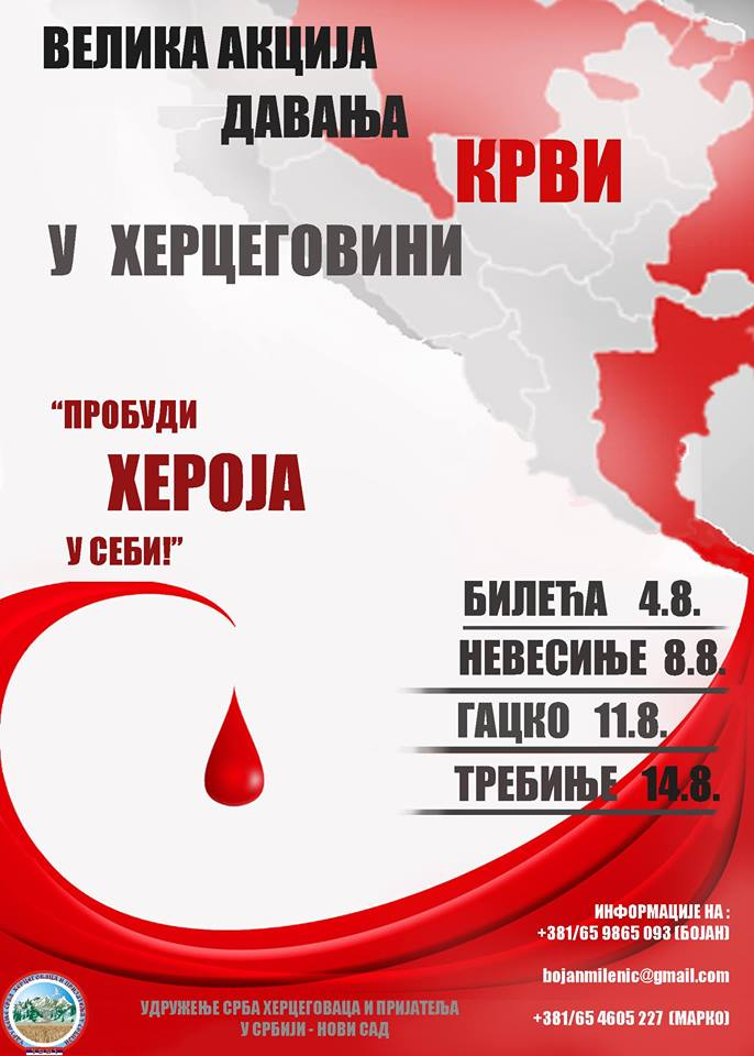 ПРОБУДИ ХЕРОЈА У СЕБИ: Велика акција добровољног давања крви у Херцеговини