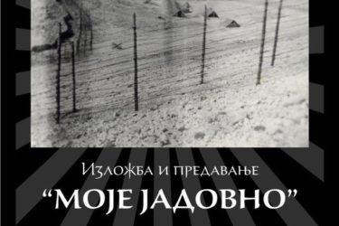 """ЉУБЉАНА, 3. ЈУН 2017. ГОДИНЕ: Изложба """"Моје Јадовно"""""""