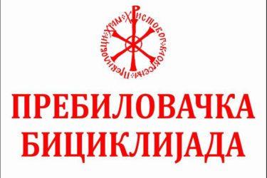ПРЕБИЛОВАЧКА БИЦИКЛИЈАДА (24.7.2017.) – Ћирином пругом до манастира Завала