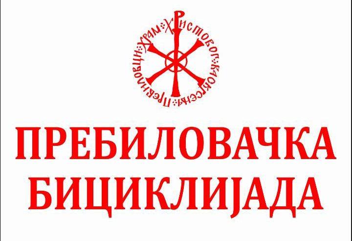 ПРЕБИЛОВАЧКА БИЦИКЛИЈАДА (24.7.2017.) - Ћирином пругом до манастира Завала