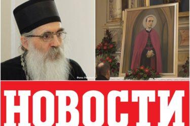 """Епископ бачки др Иринеј: """"Вечерње новости"""" – озбиљан лист или фабрика лажи?!"""