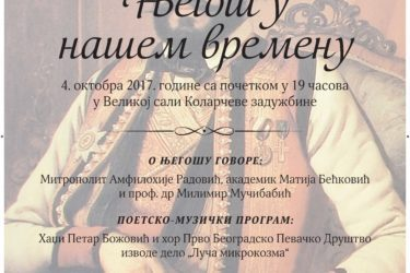 """БЕОГРАД. 4. ОКТОБАР 2017. ГОДИНЕ: Његош у нашем времену – поводом 170 година штампања """"Горског вијенца"""""""