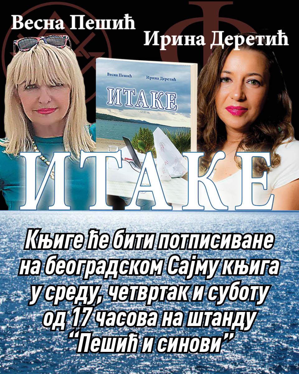 Потражите ИТАКЕ на београдском Сајму књига