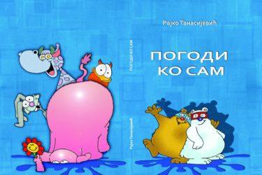 ПОГОДИ КО САМ: Нова књига Рајка Танасијевића