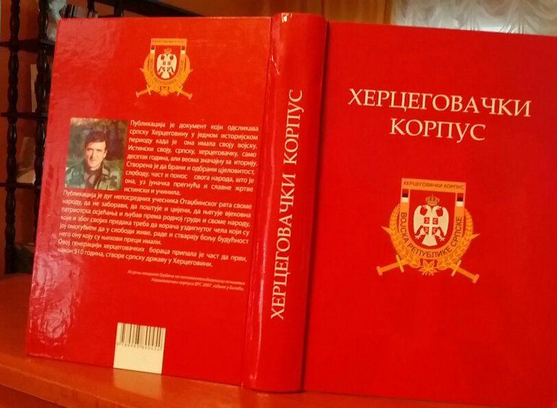ХЕРЦЕГОВАЧКИ КОРПУС: Из штампе изашла прва монографија ВРС