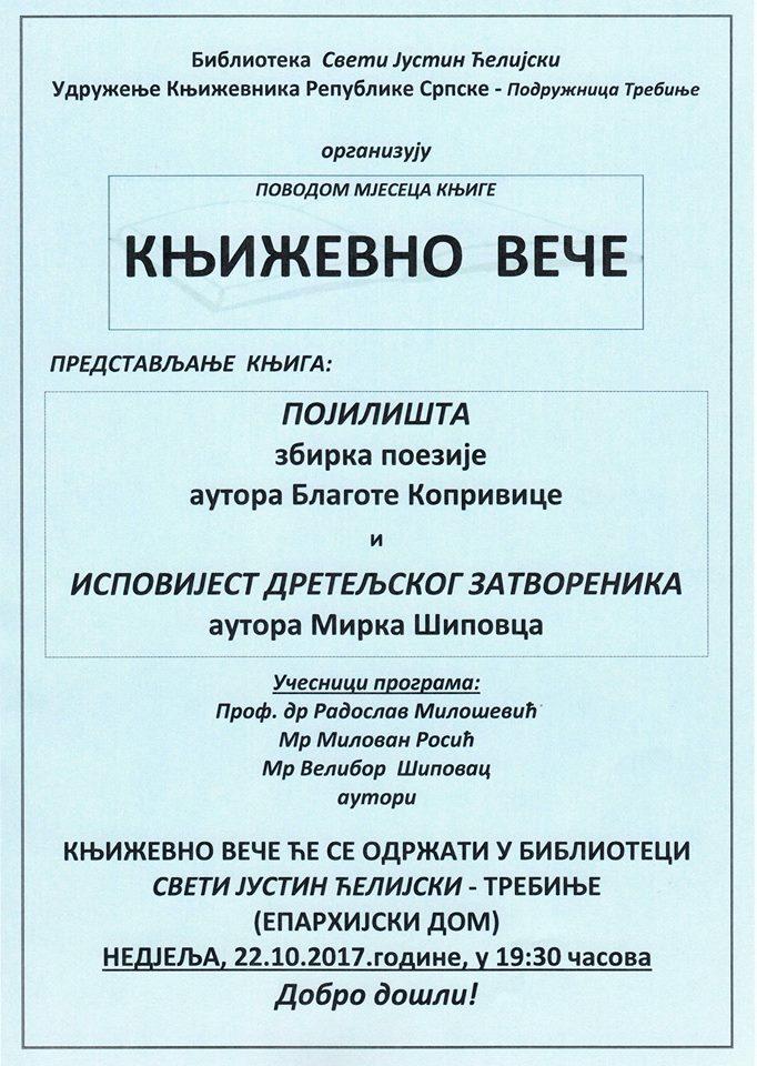 ТРЕБИЊЕ, 22.ОКТОБАР 2017. ГОДИНЕ: Књижевно вече Благоте Копривице и Мирка Шиповца