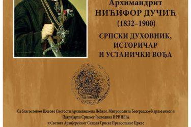 BEOGRAD, 6. NOVEMBAR 2017. GODINE: Svečana akademija povom 185-godišnjice od rođenja arhimandrita Nićifora Dučića