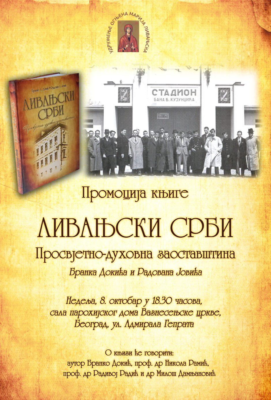 """БЕОГРАД, 8. ОКТОБАР 2017. ГОДИНЕ: Промоција књиге """"Ливањски Срби"""""""