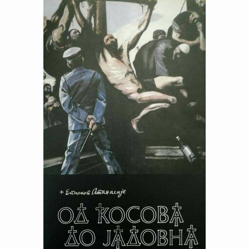 """Представљање књиге """"Од Косова до Јадовна"""" Владике Атанасија (Јевтића)"""