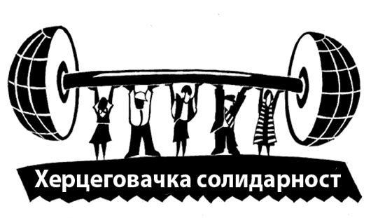БЛОГ ЈЕДНОГ ХЕРЦЕГОВЦА У БЕОГРАДУ: Држимо ли се, браћо Херцеговци? Не вала као Црногорци!