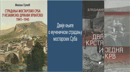 ГЕНОЦИД У НДХ: Двије књиге о мученичком страдању мостарских Срба