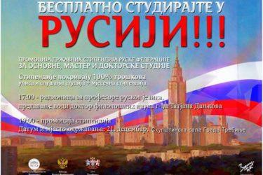 ТРЕБИЊЕ, 21. ДЕЦЕМБАР 2017. ГОДИНЕ: Бесплатно студирајте у Русији