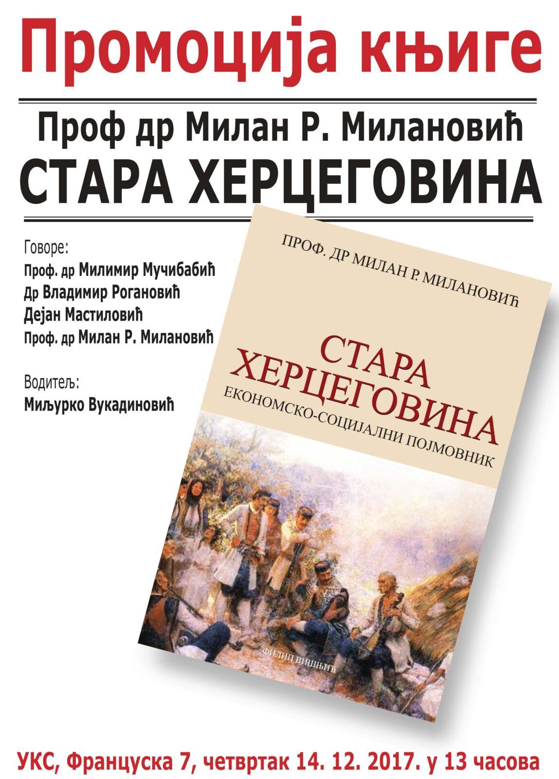 "BEOGRAD, 14. DECEMBAR 2017. GODINE: Promocija knjige dr Milana R. Milanovića ""Stara Hercegovina"""