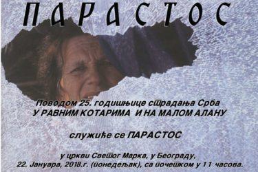 Београд, 22. јануар 2018. године: Парастос за страдале Србе у Равним Котарима и на Малом Алану