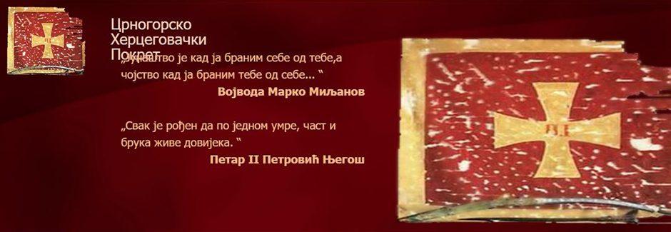 МАРИНКО БАЈЧЕТА: Права истина о Црногорско – херцеговачком покрету!