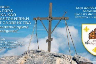 БЕОГРАД, 15. ФЕБРУАР 2018. ГОДИНЕ: Света Гора Атонска као хиљадугодишњи сусрет словенства