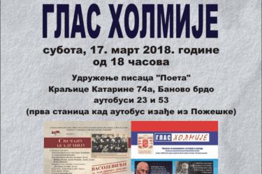 """БЕОГРАД, 17. МАРТ 2018. ГОДИНЕ: Промоција 35. броја """"Гласа Холмије"""""""