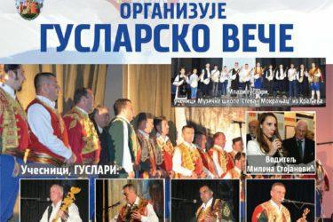 """KRALJEVO, 18. MART 2018. GODINE: Guslarsko veče """"O Kosovo, grdno sudilište"""""""