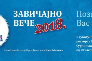 БЕОГРАД, 17. МАРТ 2017: Шесто завичајно вече удружења Бирач Дрина