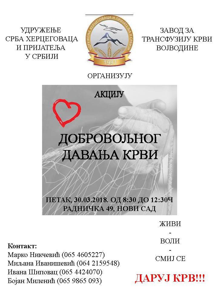 НОВИ САД, 30. МАРТ 2018. ГОДИНЕ: Херцеговци организују пету акцију добровољног давања крви