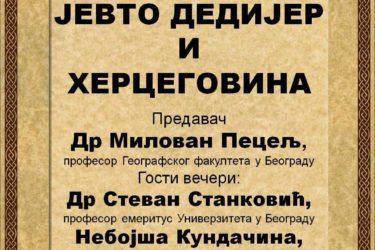 "BEOGRAD, 19. MART 2018. GODINE: ""Jevto Dedijer i Hercegovina"" – promocija knjige dr Milovana Pecelja"