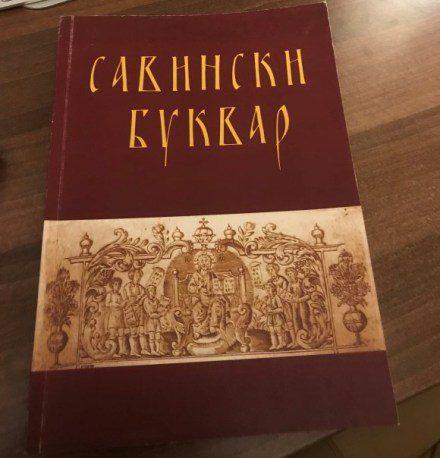 Најстарији сачуван српски буквар – Буквар из манастира Савина