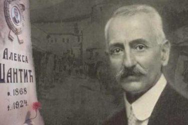 NOVI SAD, 26. APRIL 2018 GODINE: Guslarsko-poetsko veče povodom 150 godina od rođenja Alekse Šantića