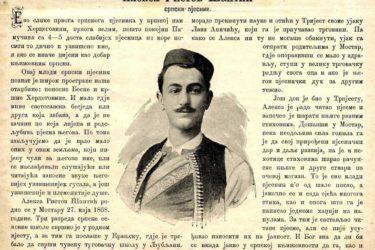 MENE SVE RANE MOGA RODA BOLE:150 godina od rođenja Alekse Šantića (AUDIO)