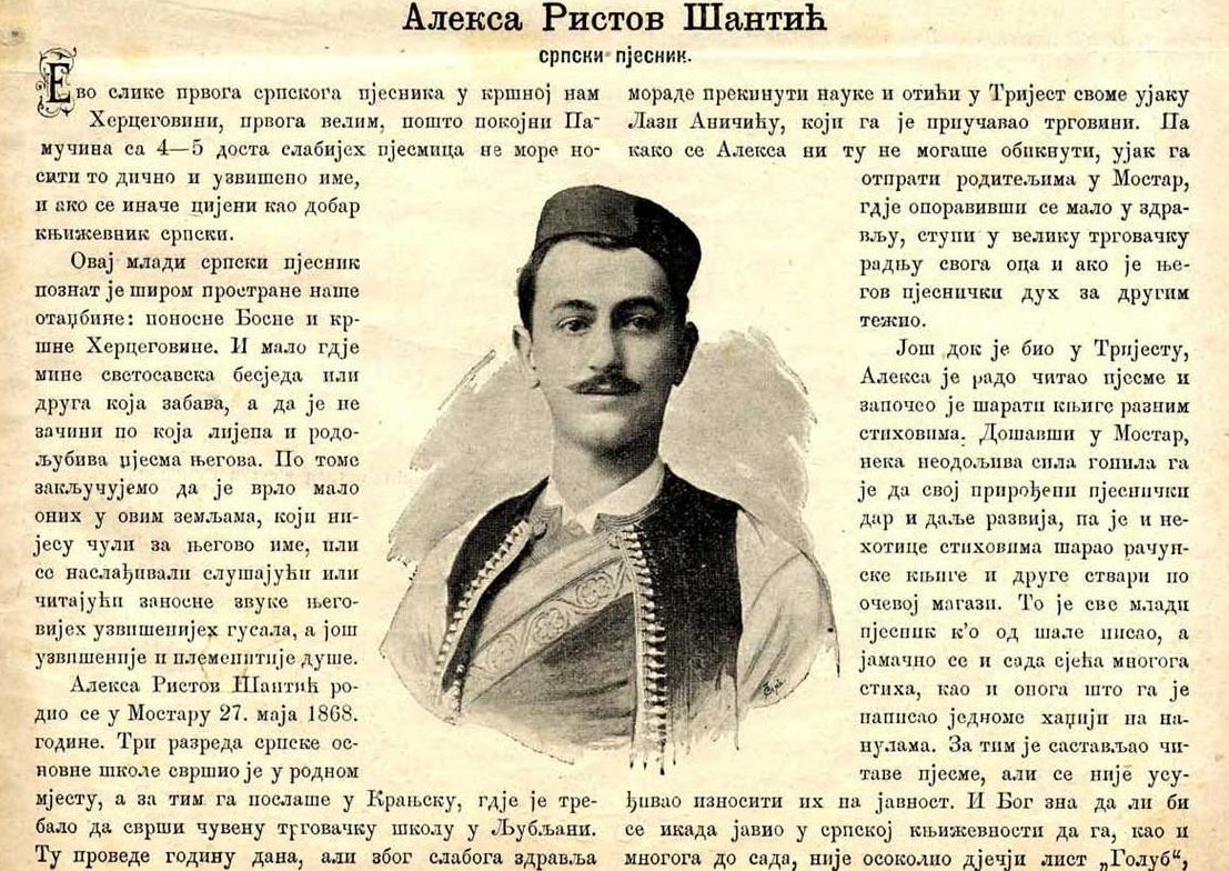 МЕНЕ СВЕ РАНЕ МОГА РОДА БОЛЕ:150 година од рођења Алексе Шантића (АУДИО)