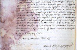 О ИМЕНУ ЈЕЗИКА: Поводом 300 година оснивања Топаљске општине у Херцег Новом