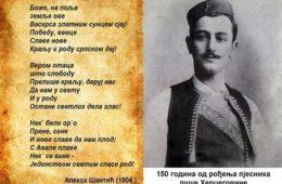 150 ГОДИНА ОД РОЂЕЊА ПЈЕСНИКА ДУШЕ ХЕРЦЕГОВИНЕ: Сјећање на великог Алексу Шантића