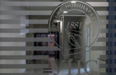 Проглас Удружења новинара Србије (УНС) поводом Светског дана слободе медија