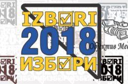 ХЕРЦЕГОВЦИ У СРБИЈИ: Земљаци, пријавите се до 24. јула 2018. године у ЦИК и искористите своје бирачко право на Општим изборима у БиХ